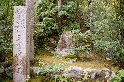 滝口寺の石碑