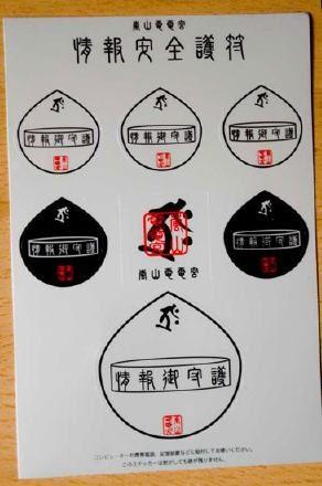 情報安全護符(虚空蔵法輪寺)