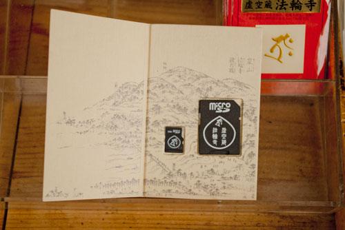 microSDお守り(虚空蔵法輪寺)