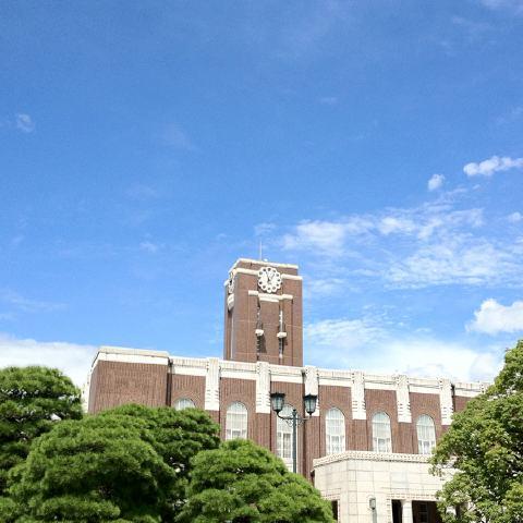 京 大 カンフォーラ