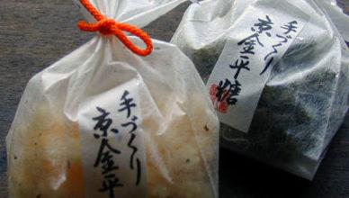 緑寿庵清水 金平糖