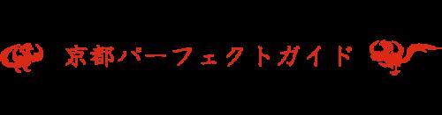 京都パーフェクトガイド・京都観光.com