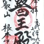 比叡山延暦寺 御朱印