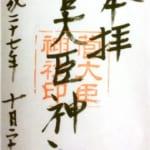 菅大臣神社 御朱印