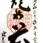 大徳寺 総見院 御朱印