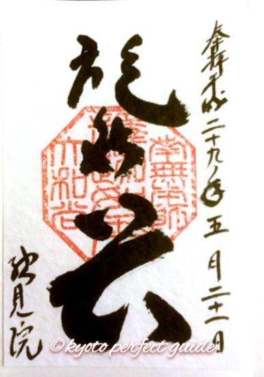 大徳寺 総見院