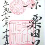 粟田神社 御朱印