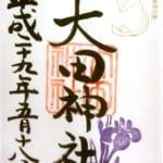 大田神社 御朱印