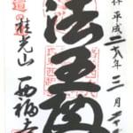 西福寺 御朱印