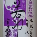 無量山如輪院宝蔵寺 御朱印(紫)