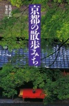 京都の散歩みち